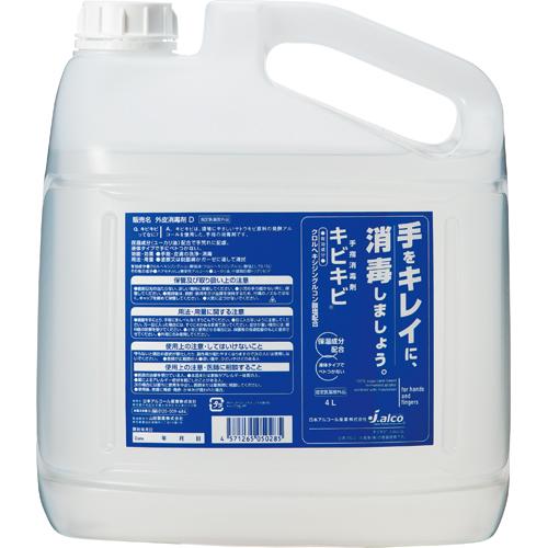 日本アルコール産業 手指消毒剤 キビキビ 業務用 4L/本 1セット(4本) 【送料無料】