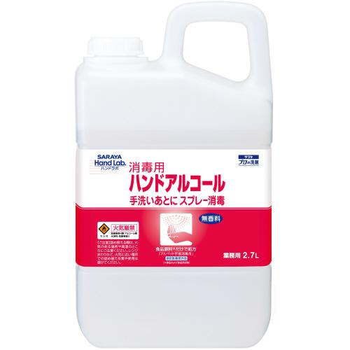 【お取寄せ品】 サラヤ ハンドラボ ハンドアルコール 業務用 2.7L 1セット(3個) 【送料無料】