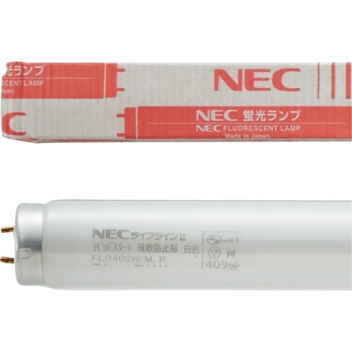 NEC 飛散防止蛍光ランプ ラピッドスタート 40形 白色 FLR40SW/Mボウヒ 1セット(25本) 【送料無料】(代引き不可)