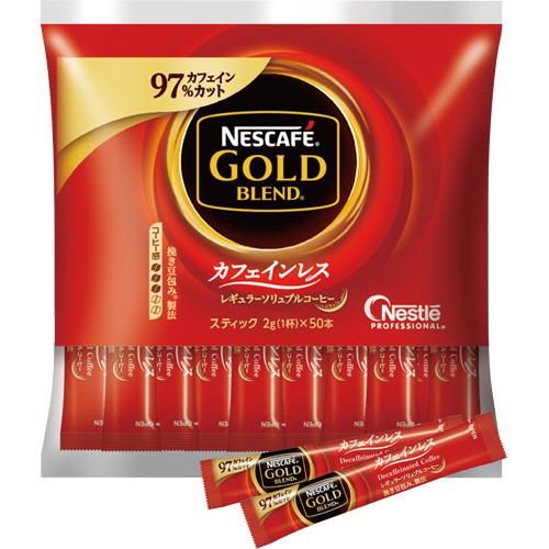スティック アウトレット ネスカフェ ゴールドブレンドのおいしさはそのままに 独自の製法でカフェインを97%カット 衛生的で便利なスティックタイプ お徳用50本入り 1セット 送料無料 今だけ限定15%OFFクーポン発行中 カフェインレススティック ネスレ ゴールドブレンド 150本:50本×3箱
