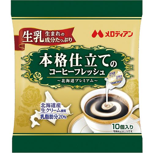 北海道産生クリーム使用でまろやかな味わい メロディアン 本格仕立てのコーヒーフレッシュ 北海道プレミアム 1セット 爆買い新作 日本限定 4.5ml 50個:10個×5袋