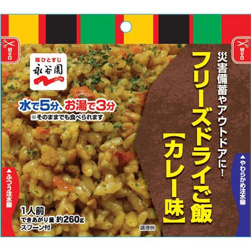 【お取寄せ品】 永谷園 業務用フリーズドライごはん カレー味 1セット(50食) 【送料無料】