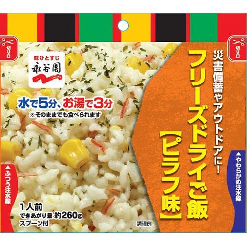 【お取寄せ品】 永谷園 業務用フリーズドライごはん ピラフ味 1セット(50食) 【送料無料】