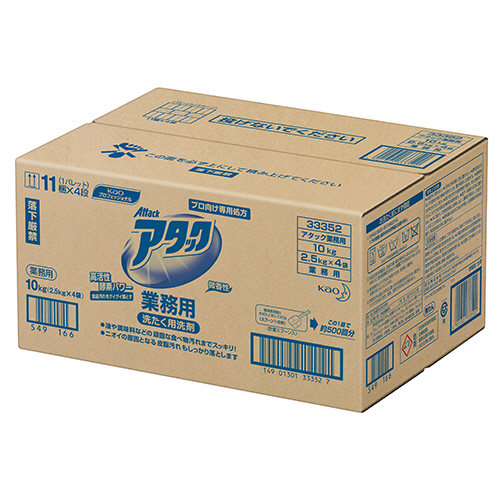 花王 アタック 業務用 10kg(2.5kg×4袋)/箱 1セット(3箱) 【送料無料】