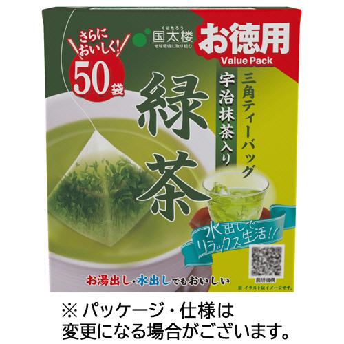 国産茶葉を100%使用した味濃く香り高いお茶。  国太楼 お徳用 三角ティーバッグ 緑茶 1セット(150バッグ:50バッグ×3箱)