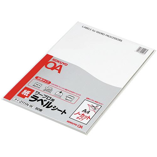 【お取寄せ品】 コクヨ ワープロ用 紙ラベル(共用タイプ) A4 ノーカット タイ-2111-W 1セット(250シート:50シート×5冊) 【送料無料】