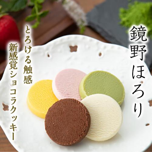 日本限定 当店人気No.1商品 とろける新食感 ショコラクッキー鏡野ほろり 8枚入×4箱セット バラエティー豊かな5つのフレーバー 休日 津山産小麦 ベルギー産クーベルチュールチョコレート使用