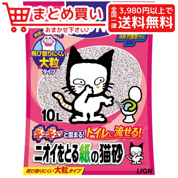 【税込3980円以上で全国一律送料無料】 ライオンLION ニオイをとる紙の猫砂 10L 猫 猫砂 紙『お一人様4個まで』