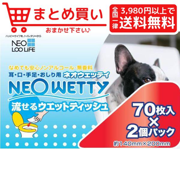 税込3980円以上で全国一律送料無料 コーチョーネオ流せるウエット70枚×2個パック 日本限定 犬 お手入れ 猫 NEW売り切れる前に☆ ウエットティッシュ