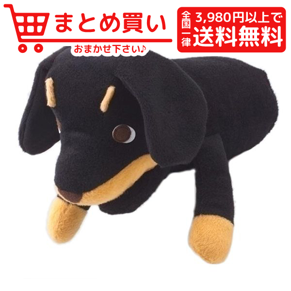 高い素材 (訳ありセール 格安) 税込3980円以上で全国一律送料無料 ボンビアルコンアニマルミトン ラブドッグ おもちゃ ダックスフンド 犬