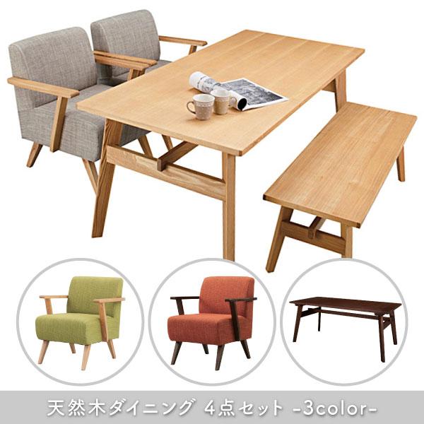ダイニング 4点セット ナチュラル / ブラウン / / / グリーン 天然木 [ ダイニングテーブル / 1人掛けソファ×2 / ベンチチェア ][送料無料][AT-0005][AS-0017][AC-0002]pachakagu b85