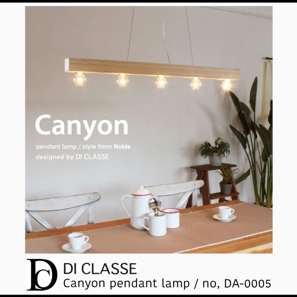 DI CLASSE Canyon pendant lamp ディクラッセ キャニオン ペンダント ランプ 照明 5灯 ウッド ランプ インテリア照明 天井照明 間接照明 ダイニング シーリングライト ペンダントランプ グリーン おしゃれ[送料無料][DA-0005]pachakagu