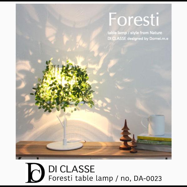 DI CLASSE Foresti table lamp フォレスティ テーブルランプ LED電球対応 1灯 観葉植物 グリーン ノーブル 北欧風 照明 インテリア照明 間接照明 ダイニング 寝室 カフェ 店舗用照明 新居祝い 引っ越し祝い おしゃれ[送料無料][DA-0023]pachakagu
