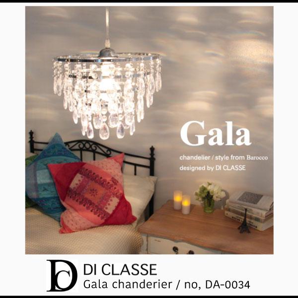 DI CLASSE Gala chanderier ディクラッセ ガーラ シャンデリア LED対応 天井照明 間接照明 照明 1灯 ライト ダイニング リビング[送料無料][DA-0034]pachakagu