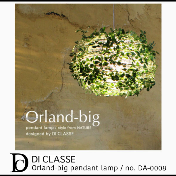 DI CLASSE Orland big pendant lamp ディクラッセ オーランド ビッグ ペンダント ランプ 照明 1灯 観葉植物 インテリア照明 天井照明 間接照明 ダイニング シーリングライト ペンダントランプ グリーン おしゃれ [送料無料][DA-0008]pachakagu