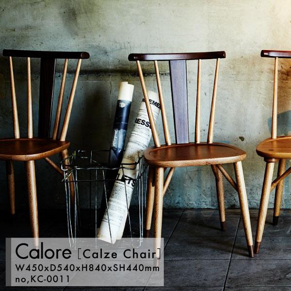 Calore Calze Chair カロレ カルツェ チェア 天然木 ダイニング チェア ウォールナット 北欧 デザイン ダイニング テーブル カフェ バー フレンチ カントリー ミッドセンチュリー[KC-0011]pachakagu