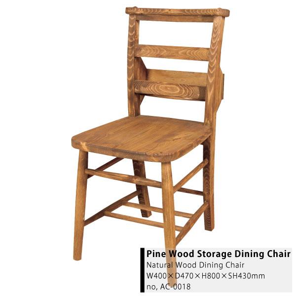 Pine Wood Storage Dining Chair W40×D47×H80cm 天然木 収納 ポケット付き ダイニングチェア パイン材 ナチュラル テイスト カントリー フレンチ カフェ デスク チェア[送料無料][AC-0018]pachakagu
