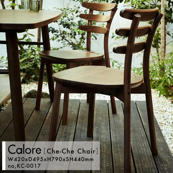 Calore Che-Che Chair カロレ シュシュ チェア ウォールナット 天然木 ダイニング チェア ナチュラル ブラウン 北欧 デザイン ダイニング テーブル カフェ バー カントリー ミッドセンチュリー[KC-0017]pachakagu