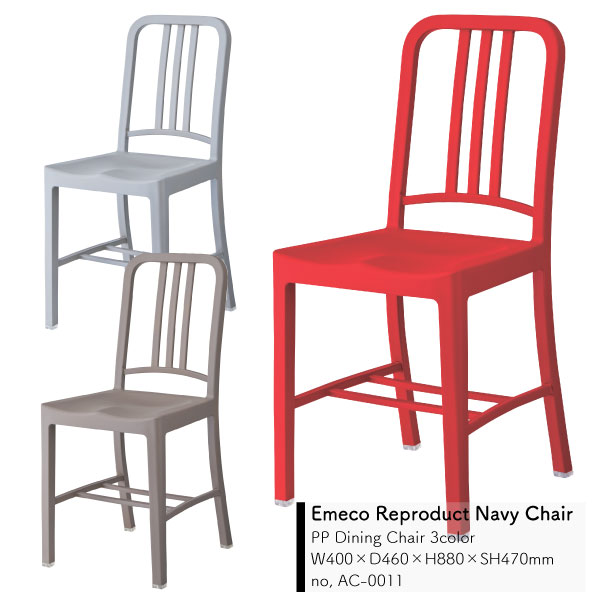 Emeco Reproduct Navy Chair 3Color W400×D460×H880×SH470mm エメコ チェア リプロダクト ネイビーチェア ダイニング 北欧 モダン デザイン ミッドセンチュリー GRAY,BROWN,RED[送料無料][AC-0011]pachakagu