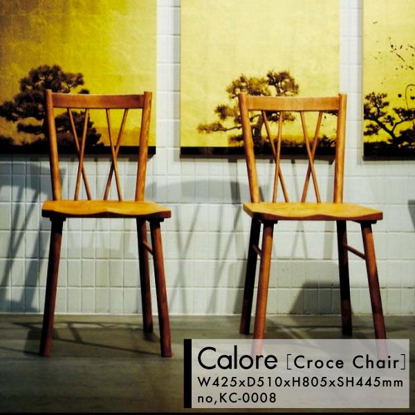 Calore Croce Chair カロレ クローチェ チェア 天然木 ダイニング チェア ナチュラル ブラウン 北欧 デザイン ダイニング リビング 店舗家具 カフェ カントリー ミッドセンチュリー[KC-0008]pachakagu