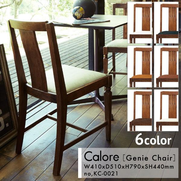 Calore Genie Chair カロレ ジーニー セミオーダー チェア レッドオーク 天然木 ダイニング チェア オーク材 アンティーク ブラウン 北欧 デザイン カフェ ミッドセンチュリー[KC-0021]pachakagu