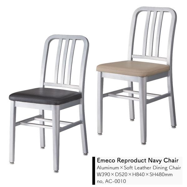 Emeco Reproduct Navy Chair 2Color W390×D520×H840×SH480mm エメコ チェア リプロダクト ネイビーチェア アルミニウム×ソフトレザー ダイニング 北欧 モダン デザイン ミッドセンチュリー BLACK,IVORY[送料無料][AC-0010]pachakagu