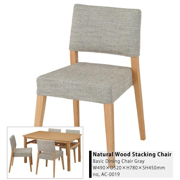Natural Wood Stacking Chair W49×D52×H78cm 天然木 アッシュ スタッキング グレー ダイニングチェア 北欧 家具 ナチュラル テイスト カントリー フレンチ カフェ デスク チェア[送料無料][AC-0019]pachakagu