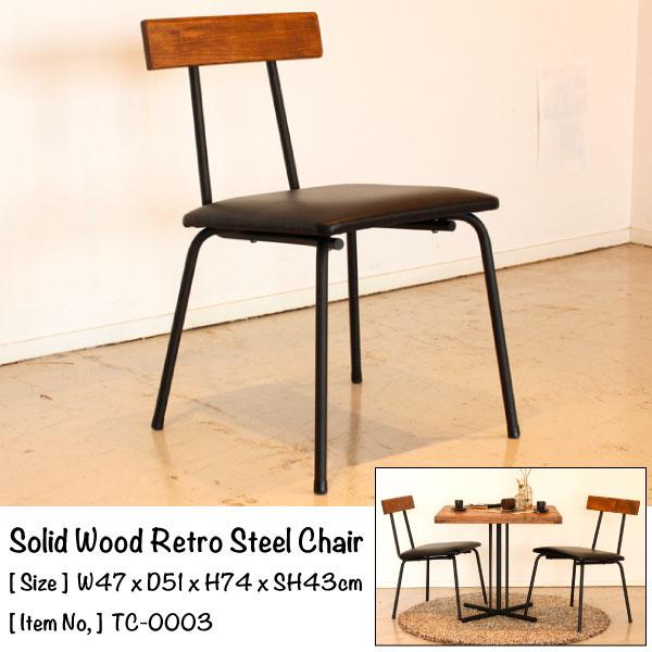 高価値セリー Solid Wood Retro Steel Chair 幅47×奥行き51×高さ74×座面高43cm Chair Steel パイン Retro 無垢材 古木風 レトロ ダイニング チェア ヴィンテージ ミッドセンチュリー カフェ風 北欧 家具 イス 椅子[送料無料][TC-0003]pachakagu, サッカーショップジョゴ:c0899e1d --- canoncity.azurewebsites.net