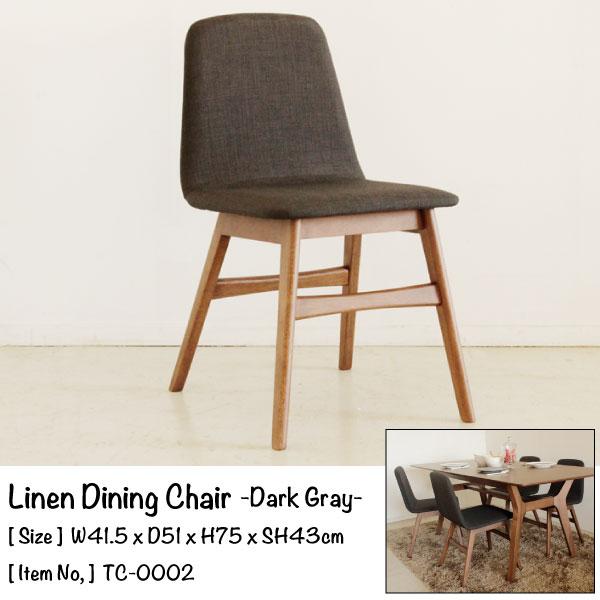 Linen Dining Chair / Dark Gray 幅41.5×奥行き51×高さ75×座面高43cm リネン 麻 ダイニング チェア ダークグレー ナチュラル カフェ風 北欧 家具 イス 椅子[送料無料][TC-0002]pachakagu