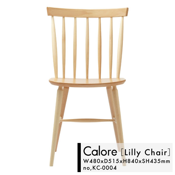 Calore Lilly Chair カロレ リリー チェア 天然木 ダイニング チェア ナチュラル 北欧 デザイン ダイニング リビング カフェ バー フレンチ カントリー ミッドセンチュリー[KC-0004]pachakagu