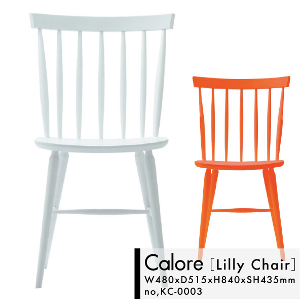 Calore Lilly Chair カロレ リリー チェア 天然木 ダイニング チェア ホワイト オレンジ 北欧 デザイン ダイニング リビング カフェ バー フレンチ カントリー ミッドセンチュリー[KC-0003]pachakagu