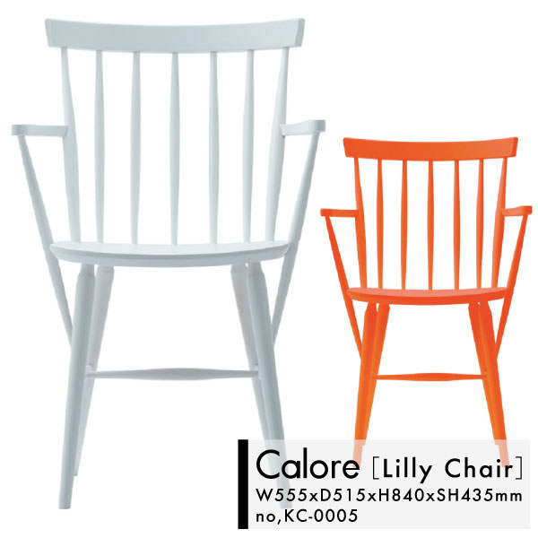 Calore Lilly Arm Chair カロレ リリー チェア 天然木 ダイニング アーム チェア 肘置き付き ホワイト オレンジ 北欧 デザイン ダイニング リビング カフェ バー フレンチ カントリー ミッドセンチュリー[KC-0005]pachakagu