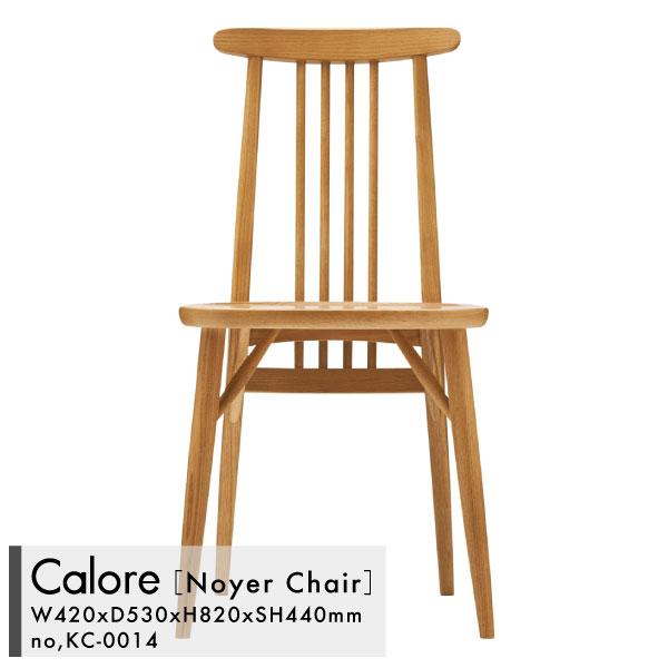 Calore Noyer Chair カロレ ノイエ チェア レッドオーク 天然木 ダイニング チェア ナチュラル 北欧 デザイン ダイニング テーブル カフェ バー フレンチ カントリー ミッドセンチュリー[KC-0014]pachakagu