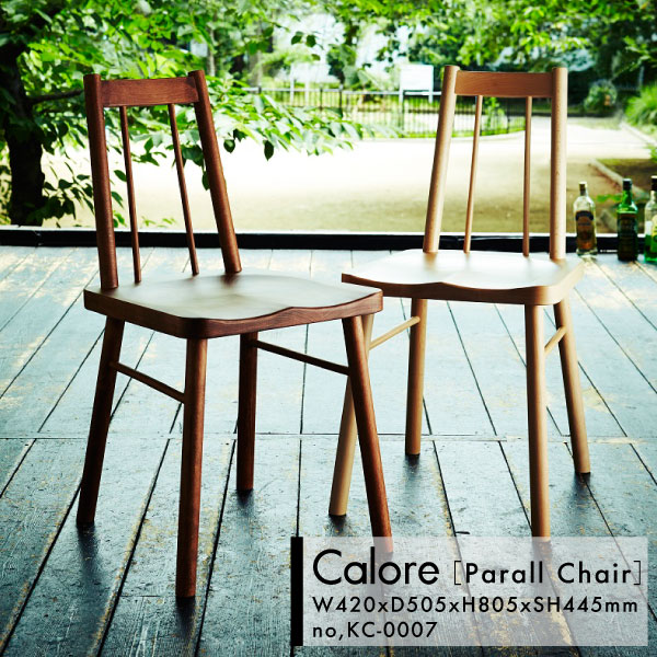 Calore Parall Chair カロレ パラル チェア 天然木 ダイニング チェア ナチュラル ブラウン 北欧 デザイン ダイニング リビング カフェ バー フレンチ カントリー ミッドセンチュリー[KC-0007]pachakagu