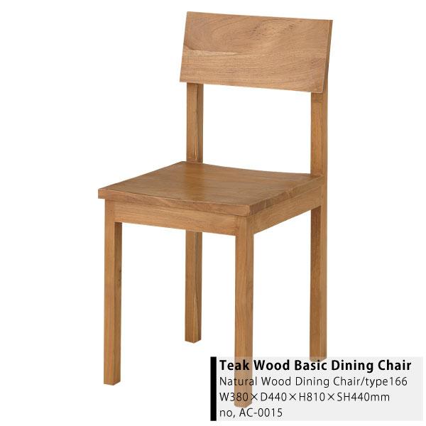 Teak Wood Basic Dining Chair W38×D44×H81cm 天然木 ダイニングチェア チーク材 ナチュラル テイスト カントリー フレンチ リビング デスク チェア[送料無料][AC-0015]pachakagu