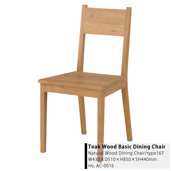 Teak Wood Basic Dining Chair W43×D51×H85cm 天然木 ダイニングチェア チーク材 ナチュラル テイスト カントリー フレンチ リビング デスク チェア[送料無料][AC-0016]pachakagu