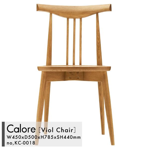 Calore Viol Chair カロレ ヴィオル チェア レッドオーク 天然木 ダイニング チェア ナチュラル 北欧 デザイン ダイニング テーブル カフェ バー カントリー ミッドセンチュリー[KC-0018]pachakagu