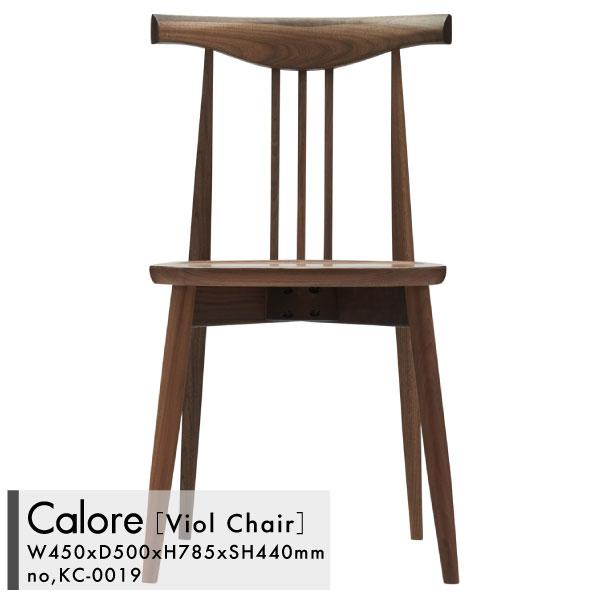 Calore Viol Chair カロレ ヴィオル チェア ウォールナット 天然木 ダイニング チェア ナチュラル 北欧 デザイン ダイニング テーブル カフェ バー カントリー ミッドセンチュリー[KC-0019]pachakagu