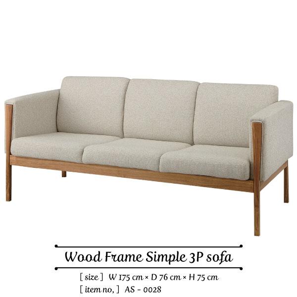 Wood Frame Simple 3P Sofa 幅175×奥行き76×高さ75cm ウッドフレーム シンプルデザイン 3人掛け ソファ アイボリー ナチュラル テイスト 北欧風 家具[送料無料][AS-0028]pachakagu