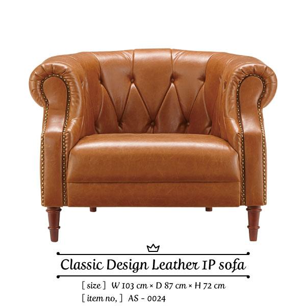 Classic Design Leather 1P Sofa 幅103×奥行き87×高さ72cm クラシック デザイン レザー 1人掛け ソファ ブラウン ソフトレザー アンティーク ミッドセンチュリー[送料無料][AS-0024]pachakagu