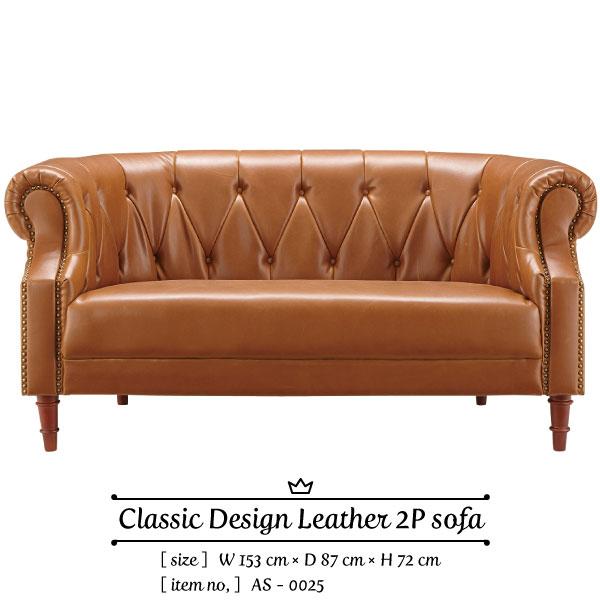 Classic Design Leather 2P Sofa 幅153×奥行き87×高さ72cm クラシック デザイン レザー 2人掛け ソファ ブラウン ソフトレザー アンティーク ミッドセンチュリー[送料無料][AS-0025]pachakagu
