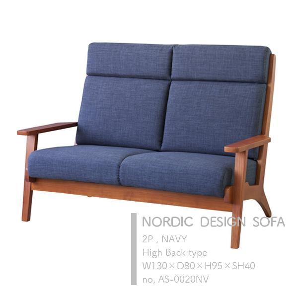 ウッドフレーム 2人掛け ソファ ネイビー ハイバックタイプ 北欧 ソファ ナチュラル デザイン 北欧家具 椅子 リビング[送料無料][AS-0020]pachakagu