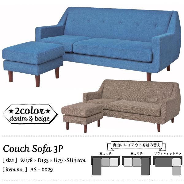 Couch Sofa 3P DENIM / BEIGE 幅178×奥行き83/135×高さ79×座面高42cm カウチ 3人掛け ソファ デニム/ベージュ 3人掛 ソファ 組み合わせ 自由 スツール 家具[送料無料][AS-0029]pachakagu