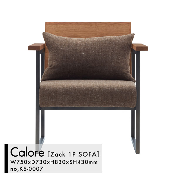 Calore Zack 1P Sofa BROWN カロレ ザック 1人掛け ソファ ブラウン 北欧 デザイン ダイニング リビング カフェ バー フレンチ カントリー ミッドセンチュリー モダン[KS-0007]pachakagu