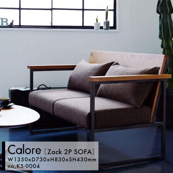 Calore Zack 2P Sofa 褐色 カロレ ザック 2人掛け ソファ ブラウン 北欧 デザイン ダイニング リビング カフェ バー フレンチ カントリー ミッドセンチュリー モダン[KS-0004]pachakagu