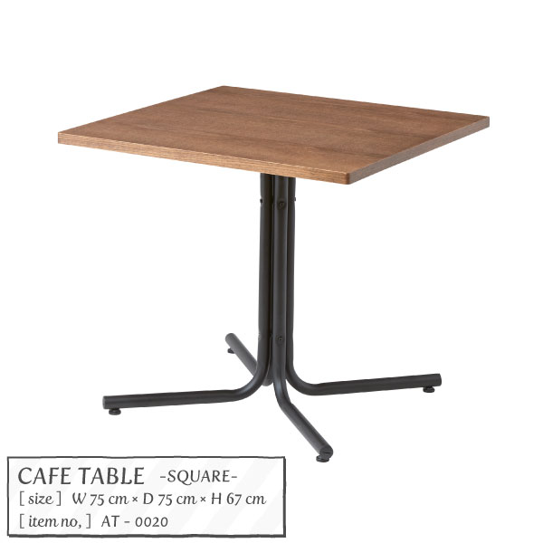 CAFE TABLE -SQUARE- 幅75×奥行き75×高さ67cm カフェ テーブル スクエア ブラウン センターテーブル 正方形 リビング カフェ 北欧風 ミッドセンチュー[送料無料][AT-0020]pachakagu