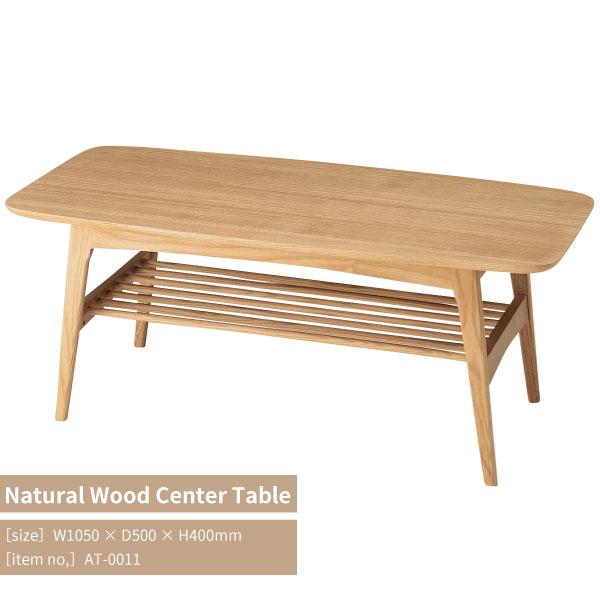 Natural Wood Center Table 幅105×奥行き50×高さ40cm 天然木 アッシュ材 センターテーブル コーヒーテーブル ナチュラル 棚付き リビング 1人暮らし おしゃれ テーブル 北欧風 家具[送料無料][AT-0011]pachakagu