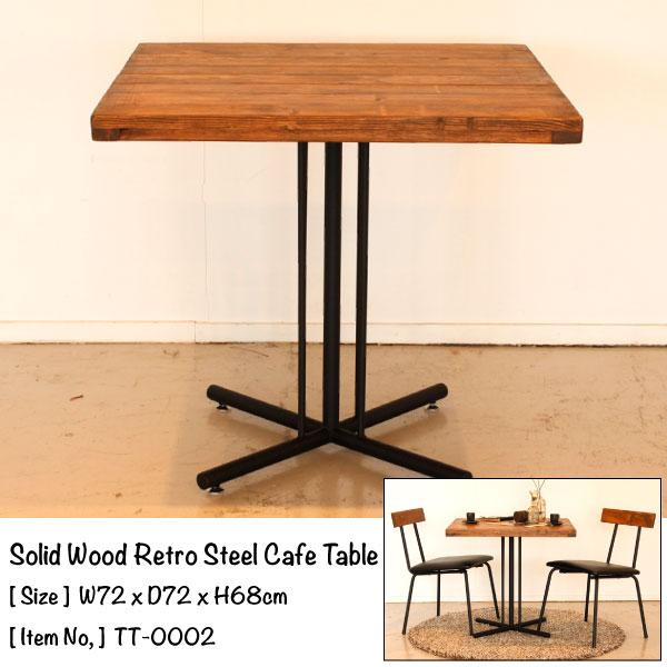 Solid Wood Retro Steel Cafe Table 幅72×奥行き72×高さ68cm パイン 無垢材 古木風 レトロ カフェテーブル スチール カフェ バー センターテーブル[送料無料][TT-0002]pachakagu