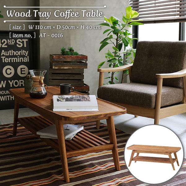 Wood Tray Coffee Table 幅110×奥行き50×高さ40cm 天然木 アカシア ウッド トレイ コーヒー テーブル ブラウン 棚付き センターテーブル リビング 1人暮らし おしゃれ 北欧風 ミッドセンチュー[送料無料][AT-0016]pachakagu