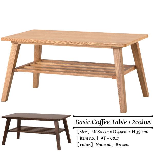 Basic Coffee Table 幅80×奥行き44×高さ39cm 天然木 アッシュ ベーシック コーヒー テーブル ナチュラル/ブラウン 棚付き センターテーブル リビング 1人暮らし おしゃれ 北欧風 家具[送料無料][AT-0017]pachakagu